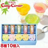 銀座コージーコーナー銀座涼風双菓(8種10個入)フルーツゼリーギフト詰め合わせ