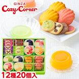 銀座コージーコーナーサマーギフト(12種20個入)フルーツゼリーギフト焼き菓子詰め合わせ