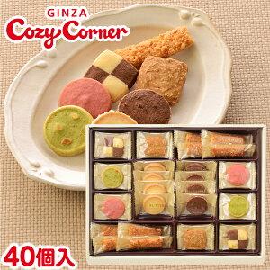銀座コージーコーナー小さな宝もの(40個入)スイーツ 出産 内祝い お返し お菓子 ギフト 焼き菓子 詰め合わせ