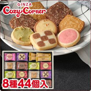 詰め合わせ バレンタイン プチギフト クッキー コージーコーナー