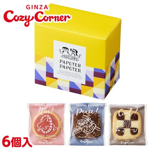 銀座コージーコーナークッキーアソート(6個入)バレンタイン ギフト プチギフト プレゼント 個包装 焼き菓子 詰め合わせ