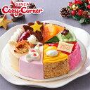 銀座コージーコーナークリスマスアソート(6号)早割 クリスマ