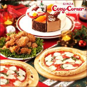 【送料込】クリスマスアソート(6号)& ピザ・鶏もも唐揚げセット【銀座コージーコーナー クリスマスケーキ ピザ チキン】