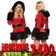 【訳あり】【送料無料】【大きいサイズ】■サンタコスチューム★赤黒ワンピース・パーカー M/XL/3XLサイズあり! クリスマス コスプレ コスチューム・7009