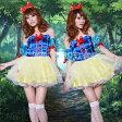 【送料無料】ハロウィン・白雪姫系■おとぎの国へ・・コスチューム■ふわふわパニエスカート