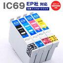 EPSON エプソン IC4CL69 ICBK69L 互換インクカートリッジ 互換 IC69 4色 セット インクカートリッジ プリンター インクジェット プリンターインク 染料 インク ICBK69L ICC69 ICM69 ICY69 1年保証