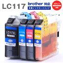 LC117 LC115 brother LC117BK ブラザー LC115C LC115M LC115Y インクカートリッジ BROTHER 互換インクカートリッジ 互換 汎用 4色セット プリンターインク インク インクジェット インクジェットプリンター