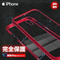 iPhoneXRケースXsX87Plus66sバンパーケースアルミバンパーケース両面ガラスガラス耐衝撃カバーマグネットスマホケースアイフォン9H