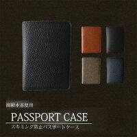 パスポートケーススキミング防止カバー本革チケットパスポートケースカーボンコンパクトシンプル大容量旅行革薄い人気おすすめカードケースメンズレディースビジネスカジュアルギフトプレゼント誕生日キャッシュレス還元