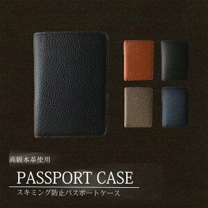 パスポートケース スキミング防止 カバー 本革 チケット パスポート ケース カーボン コンパクト シンプル 大容量 旅行 革 薄い 人気 おすすめ カードケース メンズ レディース ビジネス カジュアル ギフト プレゼント 誕生日 キャッシュレス 還元
