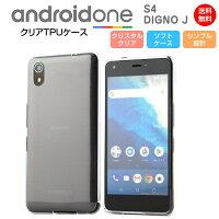 AndroidOneS4DIGNOJケースソフトTPUクリアカバー透明耐衝撃スマホカバーシンプルアンドロイドワンスマホケースSHARPワイモバイル京セラ