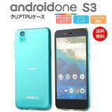 Android One S3 ケース ソフト TPU クリア カバー 透明 耐衝撃 スマホカバー シンプル アンドロイドワン スマホケース SHARP Y!mobile ワイモバイル