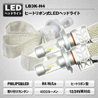 CP-AXIALEDヘッドライトヒートリボン式PHILIPS製LEDH4HI/LO切り替え6500k4000Lm12V24Vファンレスled-lb3k-h4