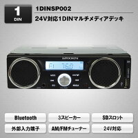 CP-AXIAオーディオデッキトラックにも24V対応Bluetooth内蔵スピーカー搭載1DINデッキ12Vアイフォン3スピーカースマホ充電可能USBSDスロット1DINSP0021DINSP0021din-sp002