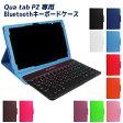 Qua tab PZ 専用 レザーケース付きキーボードケース 日本語入力対応 au Qua tab PZ LGT32SWA キーボードケース Bluetooth キーボード ワイヤレスキーボード タブレットキーボード