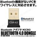 Bluetooth アダプタ USB ドングル MICRO 超小型 CSR 4.0 周辺機器 Win10 Win8 Win7 Vista 対応