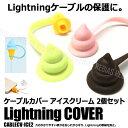 Lightning 保護 カバー 2個セット アイスクリーム