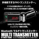 Bluetooth マルチ トランスミッター FM 多機能 ワイヤレス 音...