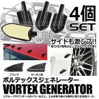ボルテックスジェネレーター C 簡単 両面テープ エアロ パーツ 整流 フィン 4個セット 外装