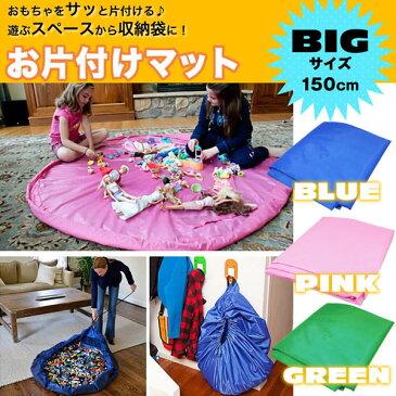 お片付けマット BIGサイズ 150cm おもちゃマット プレイマット 収納袋 収納 おもちゃ バッグ 片付けマット キッズ 玩具