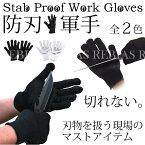 切れない手袋 防刃手袋 左右セット 軍手 耐刃手袋 防刃グローブ 作業用手袋 DIY 大工 安全