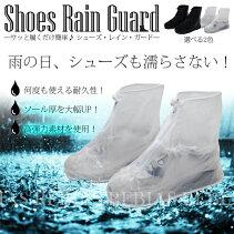 【送料無料】シューズカバー防滴防雨履くだけ豪雨簡易深靴雨具梅雨対策雨