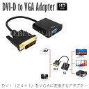 DVI VGA 変換ケーブル 変換アダプタ VGAケーブル DVI-D 24+1 to VGA 変換