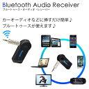 Bluetooth オーディオ レシーバー ブルートゥース ...