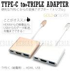 TYPE-C 変換アダプター HDMI USB3.0 Macbook ディスプレイ 出力 データ転送 充電 給電 トリプル ケーブル