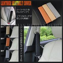 シートベルトパッドカバーレザー保護クッション車カー用品カスタム内装