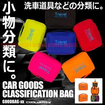 小物分類バッグ トラベルバッグ 洗車道具 収納 ケース 車載 ドライブ 旅行 バイク 車 便利