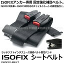 ISOFIX専用 シートベルト 汎用 固定 補助具 サポート ISOFIX非対応 チャイルドシート 内装
