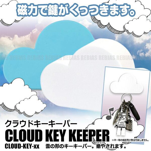 クラウドキーキーパー 雲 磁石 マグネット鍵 キー 保管 管理 ぶら下げる CLOUD KEY KEEPER