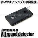 盗聴器 盗聴機 発見機 発見器 簡易 検知器 小型 軽量 無...