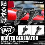 ボルテックスジェネレーターB 簡単 両面テープ エアロ パーツ 整流 フィン 4個セット 外装