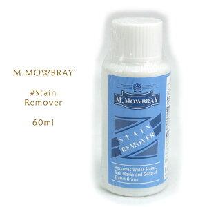 【モーブレイ】 M.MOWBRAY #Stain Removerステインリムーバー クリーナー 革靴用汚れ落とし...
