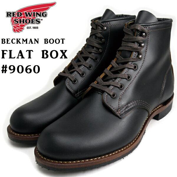 (17AW) (レッドウィング) RED WING #9060 BeckmanBoot FLAT BOX ベックマンブーツ フラットボックス ラウンドトゥ 6インチ ブラック クロンダイク 茶芯 BLACK レザー アメリカ製 (送料無料/グッドイヤーウェルト製法/黒/革靴/メンズ)