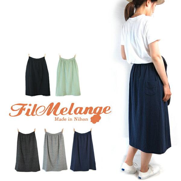 ボトムス, スカート 21ss() FilMelange Ladys LIBBY Cotton LongSkirt ()