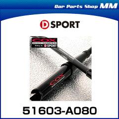 D-SPORT コックスボディダンパー Setting by D-SPORT コペン用 【品番:51603-A080】