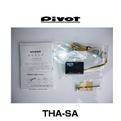 PIVOTピボットTHA-SA3-drive・AC用車速パルスアダプター