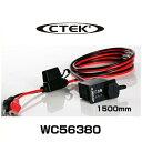 CTEK シーテック WC56380 インジケーターパネル 1500mm