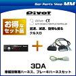 PIVOT ピボット 3DA 3-drive・α(アルファ) オートクルーズ機能付スロットルコントローラー ハーネスセット