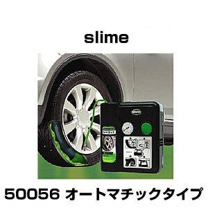 パンクを直ちに修理!! オートマチック パンク補修システムSLIME スライム 品番:50056 パン...