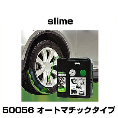 SLIMEスライム品番:50056パンク修理キットオートマチックタイプ