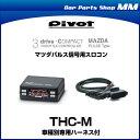 PIVOT ピボット THC-M 3-drive・COMPA...
