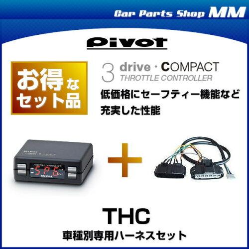 PIVOT ピボット 3-drive・COMPACT スロットルコントローラー 車種別専用ハーネスセット THC (スロ...