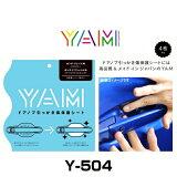 YAM Y-504 ドアノブ引っかき傷防止フィルム グレイス(GM4/GM5/GM6/GM9)、フィットシャトル(GP7/GP8/GK8/GK9) ハンドルプロテクター 保護フィルム 4枚セット