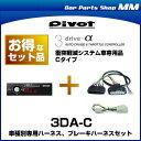 PIVOT ピボット 3DA-C 3-drive・α(アルフ...