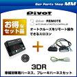 PIVOT ピボット 3DR 3-drive・REMOTE リモート操作機能付きスロットルコントローラー 車種別専用ハーネス、ブレーキハーネスセット (スロコン)