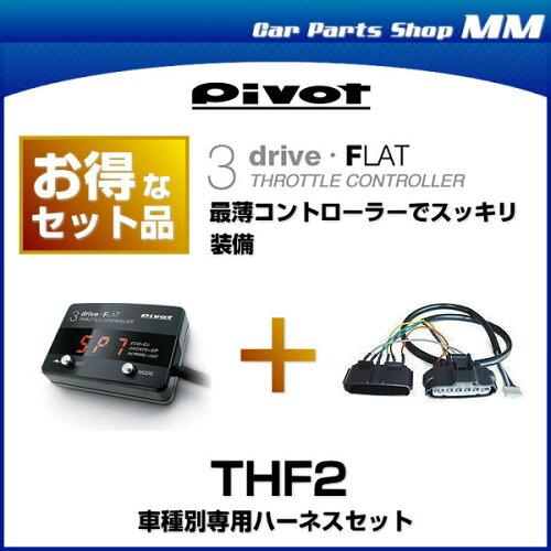 PIVOT ピボット 3-drive・FLAT スロットルコントローラー 車種別専用ハーネスセット THF2 (スロコ...